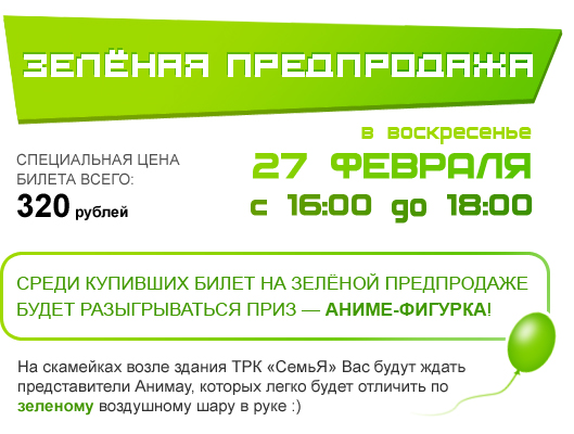 http://www.animau.ru/images/upload/green2011_2.jpg